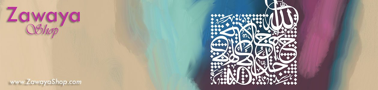 Islamic art paintings and prints for home decor