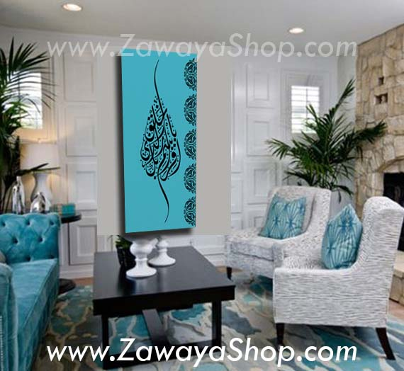 Islamic wall art stretched canvas art turquoise and black , colors ...