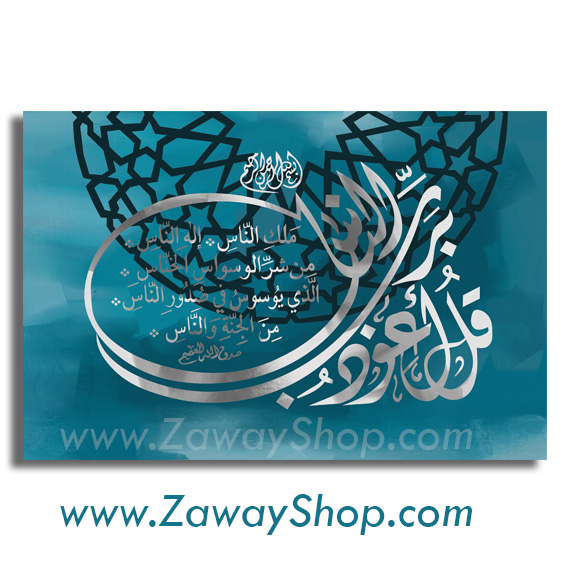 Islamic wall art canvas artwork Arabic calligraphy ayah from Quran ...