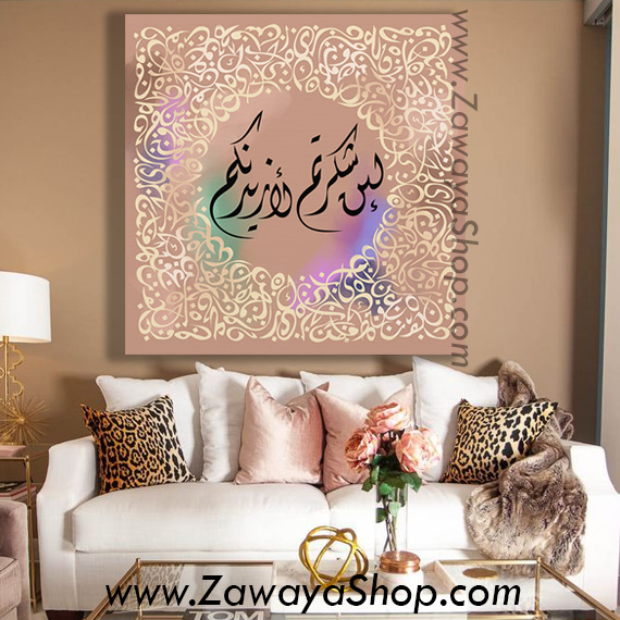 Tan Golden Arabic calligraphy Islamic wall art interior design ready ...